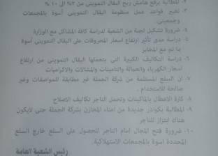 """""""العامة للبقالة"""" تطالب وزير التموين بتشكيل لجنة لدراسة مشاكل الشعبة"""