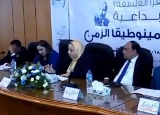 """افتتاح المؤتمر السنوي الدولي الرابع لقسم الفلسفة بـ""""آداب الإسكندرية"""""""