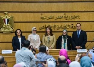 توقيع بروتوكول تعاون بين «الصحة» و«التضامن»
