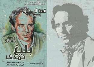 علي الحجار وهبة مجدي في حفل ذكرى بليغ حمدي بأكاديمية الفنون