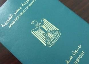 """منها """"جواز السفر والحالة الجنائية"""".. تعرف إلى أسعار المستخرجات الرسمية"""
