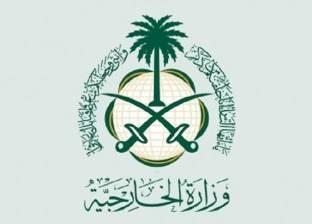 عاجل| مصدر بـ«الخارجية السعودية»: بيان وكالة أنباء قطر تحريف للحقائق