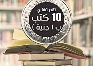 دور النشر تتسابق على جذب القراء خلال المعرض: عروض ومسابقات وكتب مجانية