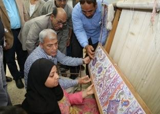محافظ المنوفية يتفقد ورش صناعة السجاد اليدوي بساقية أبوشعرة