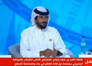 نجل ملك البحرين: الرياضة لها دور في حل المشكلات والصراعات بين الأفراد