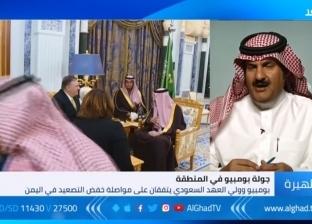 محلل سعودي: هناك توافق في وجهات النظر الرياض وواشنطن بشأن اليمن