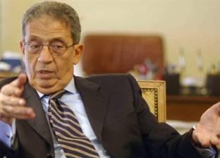 عمرو موسى يشيد بقرار تعديل قانون الجمعيات الأهلية