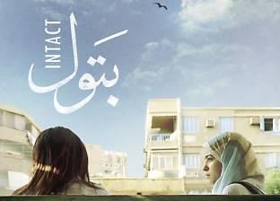 «بتول».. فيلم قصير يناقش التحرش والابتزاز الجنسى