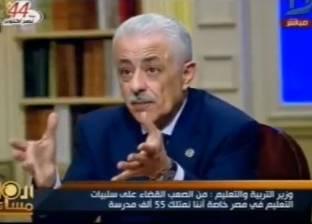طارق شوقي: المنظومة التعليمية تحتاج لـ«تدخل جراحي»