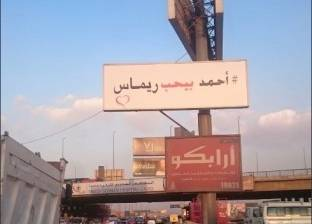 """الشركة المنفذة لإعلان """"أحمد بيحب ريماس"""": بطل الإعلان """"نجم مصري عالمي"""""""