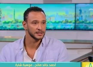 """أحمد خالد صالح: """"أنا جعان تمثيل.. ولسه معملتش حاجة"""""""