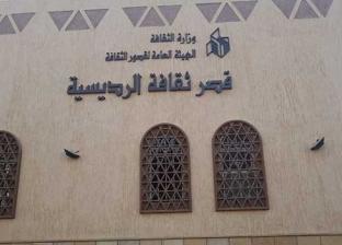 """""""الجزائر"""" و""""السباعية"""" و""""بورسعيد"""" في افتتاح قصر ثقافة """"الرديسية """"اليوم"""