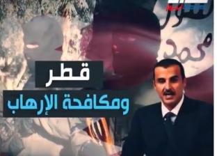 بالفيديو  قناة سعودية: قطر تُعرقل جهود مكافحة الإرهاب
