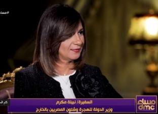 وزيرة الهجرة: متعلقات ومستحقات الصيدلي المقتول بالسعودية ستعود لأسرته