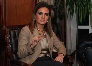 وزيرة التعاون الدولى: نستهدف تطهير 150 ألف فدان ملوثة بالألغام