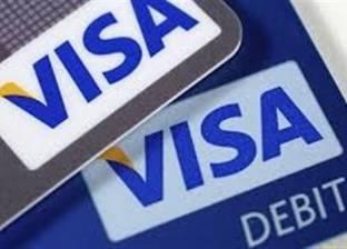 """نصائح لاستخدام وتأمين بطاقات """"فيزا"""" خلال أمم أفريقيا"""