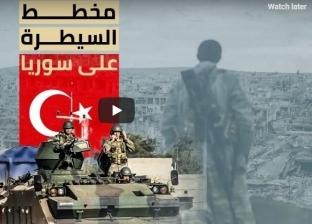 فيديو  قناة سعودية تفضح تركيا وتكشف عن مخططها للسيطرة على سوريا