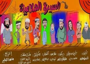 """""""السيرة الهلامية"""" في قصر ثقافة بورسعيد مجانا الأحد"""