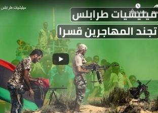 بالفيديو| ميليشيات طرابلس تجند اللاجئين قسرا لمحاربة الجيش الليبي