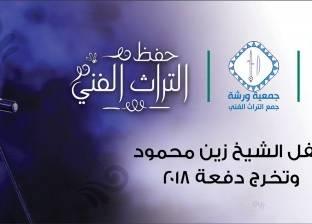 غدا حفل الشيخ زين محمود في بيت السناري.. والدخول مجاني
