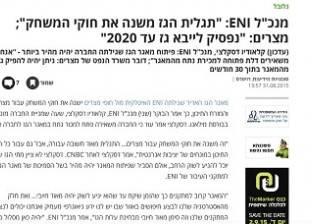 عاصفة «شروق المصرى» تضرب أسهم شركات الغاز فى البورصة الإسرائيلية