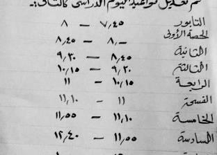 كواليس مد اليوم الدراسى.. طالب «زهقان» ومدرس «عاوز يروّح»