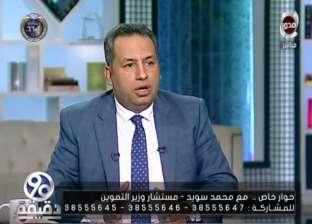 مستشار وزير التموين: ليس من العدل حصول 70 مليون مواطن على الدعم نفسه
