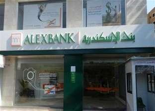 تعرف على برامج تمويل بنك الإسكندرية لبعض المهن