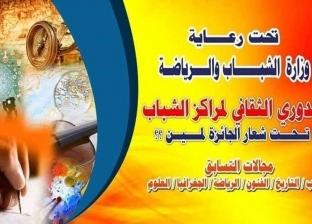 """انطلاق فعاليات """"الجائزة لمين"""" بمراكز شباب جنوب سيناء"""