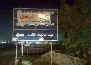 لافتات المرور: النص إشارة.. والنص التانى «دعاية انتخابية»