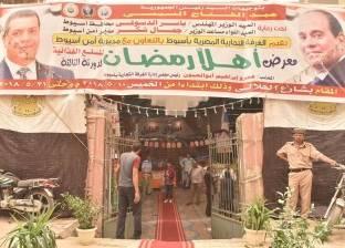 """""""التموين"""": كيلو السكر في معارض """"أهلا رمضان"""" 7.25 جنيه"""