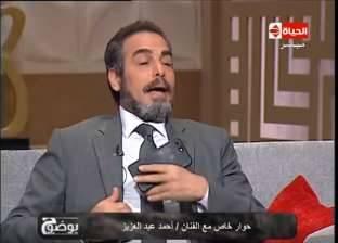 دينا شرف الدين: أحمد عبد العزيز ديمقراطي في منزلنا.. وأسعد لنجاحه