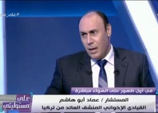 فيديو.. لقاء عماد أبو هاشم القيادي الإخواني المنشق مع أحمد موسى