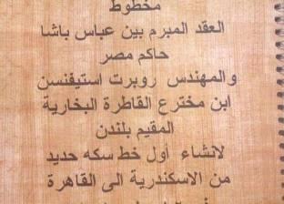 مؤرخ بالإسماعيلية: 5 أخطاء على قاعدة تمثال الخديوي إسماعيل