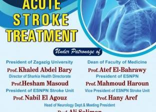 """12 يوليو.. """"صحة الشرقية"""" تنظم المؤتمر العلمي الأول عن السكتة الدماغية"""