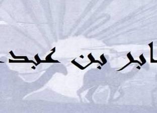 """صحابة الرسول.. جابر بن عبدالله """"شاهد العقبة الثانية"""""""