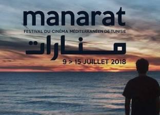 """52 فيلما يشاركون فى الدورة الأولى من """"السينما المتوسطية"""" بتونس"""