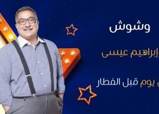 """إبراهيم عيسى يقدم برنامج """"وشوش"""" على """"نجوم إف إم"""" في رمضان """