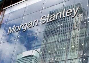 مورجان ستانلي تعلن مراجعاتها النصف سنوية للأسواق الناشئة الشهر المقبل