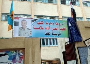 بالصور| إطلاق اسم الشهيد عمر خالد على مدرسة بالإسكندرية