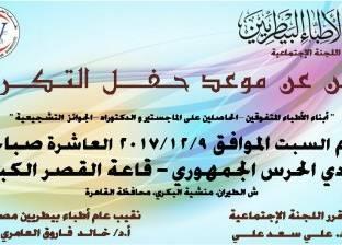 """""""البيطريين"""" تنظم حفل تكريم لأبناء الأطباء المتفوقين 9 ديسمبر"""