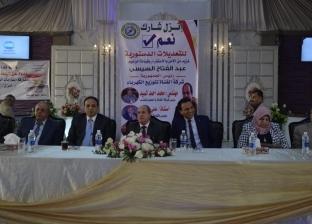 """مؤتمر حاشد لـ""""مستقبل وطن"""" لدعم التعديلات الدستورية في الإسماعيلية"""
