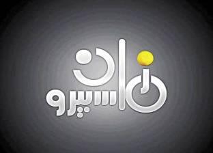 "غدا.. أنيس منصور ولبنى عبدالعزيز وماري منيب ضيوف ""ماسبيرو زمان"""