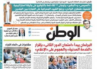 """في عدد الغد.. """"الوطن"""" تفتح ملف العلاقات """"المصرية- السودانية"""""""