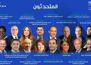 """غدا.. انطلاق الدورة الثالثة من مؤتمر """"صوت مصر 2018"""""""