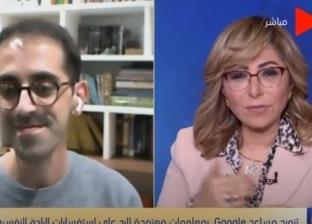 «جوجل»: صممنا المساعد منذ سنتين.. ممكن يقدم لك معلومة ويقول لك نكتة