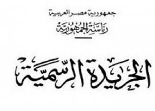 فقدان 4 أختام لشعار الجمهورية في المنيا وكفر الشيخ