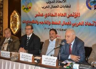 بدء الجلسة الختامية من المؤتمر العام للاتحاد العربي للنفط والمناجم