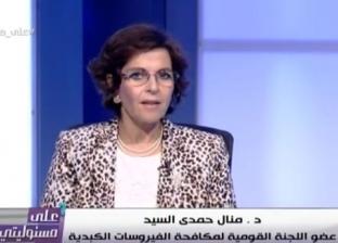 """""""الفيروسات الكبدية"""": كل الدول تلجأ لتجربة مصر في مكافحة """"فيروس سي"""""""