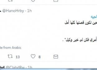 """""""شارك بتغريدة صباحية"""" يتصدر """"تويتر"""".. وتعليقات: استقبل يومك بابتسامة"""